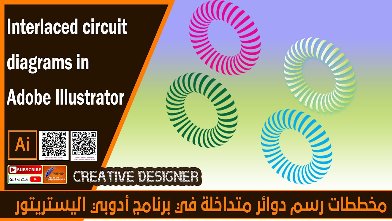 مخططات رسم دوائر متداخلة في برنامج أدوبي اليستريتور Interlaced Circuit Diagrams In Adobe Illustrator Youtube