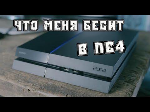 Недостатки PS4 / Слабые стороны Playstation 4