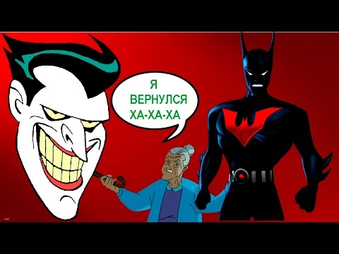 Смотреть бэтмен будущего возвращение джокера мультфильм
