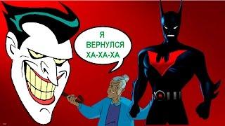 Бэтмен будущего: возвращение джокера [Обзор]
