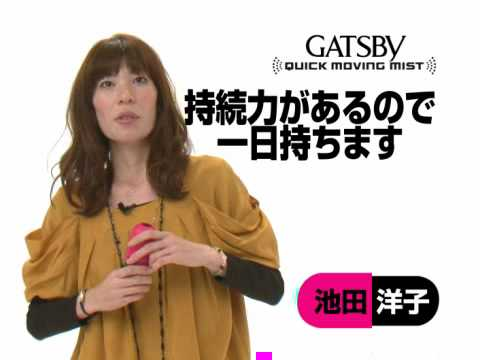 2010 Gatsby TV  ducing the new Moving Mist series