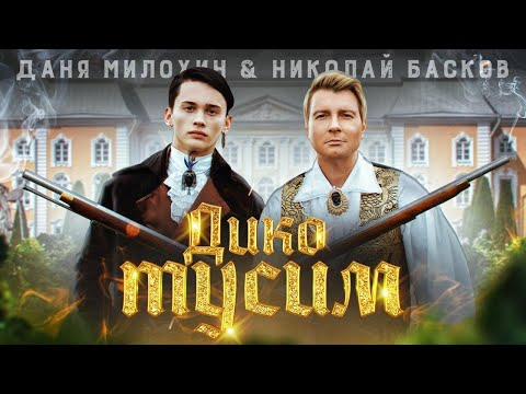 Даня Милохин & Nikolay Baskov - Дико тусим mp3 ke stažení