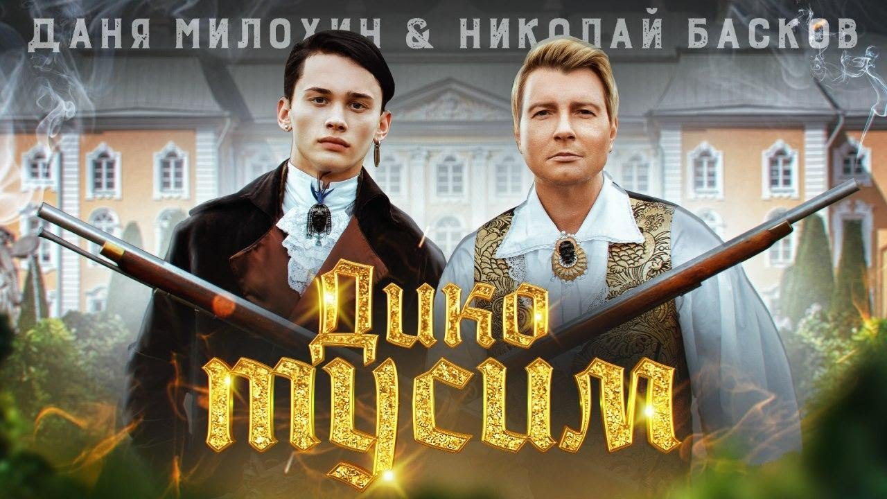 Даня Милохин & Николай Басков - Дико тусим (Премьера клипа / 2020) MyTub.uz TAS-IX