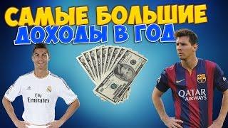 ТОП-5   Кто из футболистов получает больше прибыли в год? Роналду или Месси?