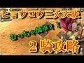 #53【キングダム乱】ヒョウコウ三大天級!2騎で攻略!やり方を説明!むっちゃ簡単!【キンラン】【キン乱】