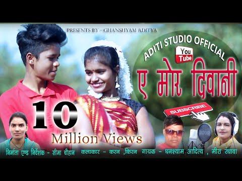 छत्तीसगढी विडियो /ए मोर दिवानी /a Mor Diwani/किरन,करन /new Video 2019/aditi Studio Official