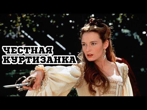 Честная куртизанка  1998 трейлер фильма