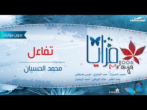 نشيد ¦¦ تفاءل - بدون مؤثرات ¦¦ محمد الحسيان ¦¦ من البوم مرايا 2006