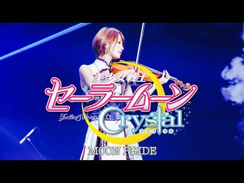 """【ヲタリストAyasa】 バイオリンで""""セーラームーンCrystal""""「MOON PRIDE」を弾いてみた MOON PRIDE-Sailormoon Crystal"""