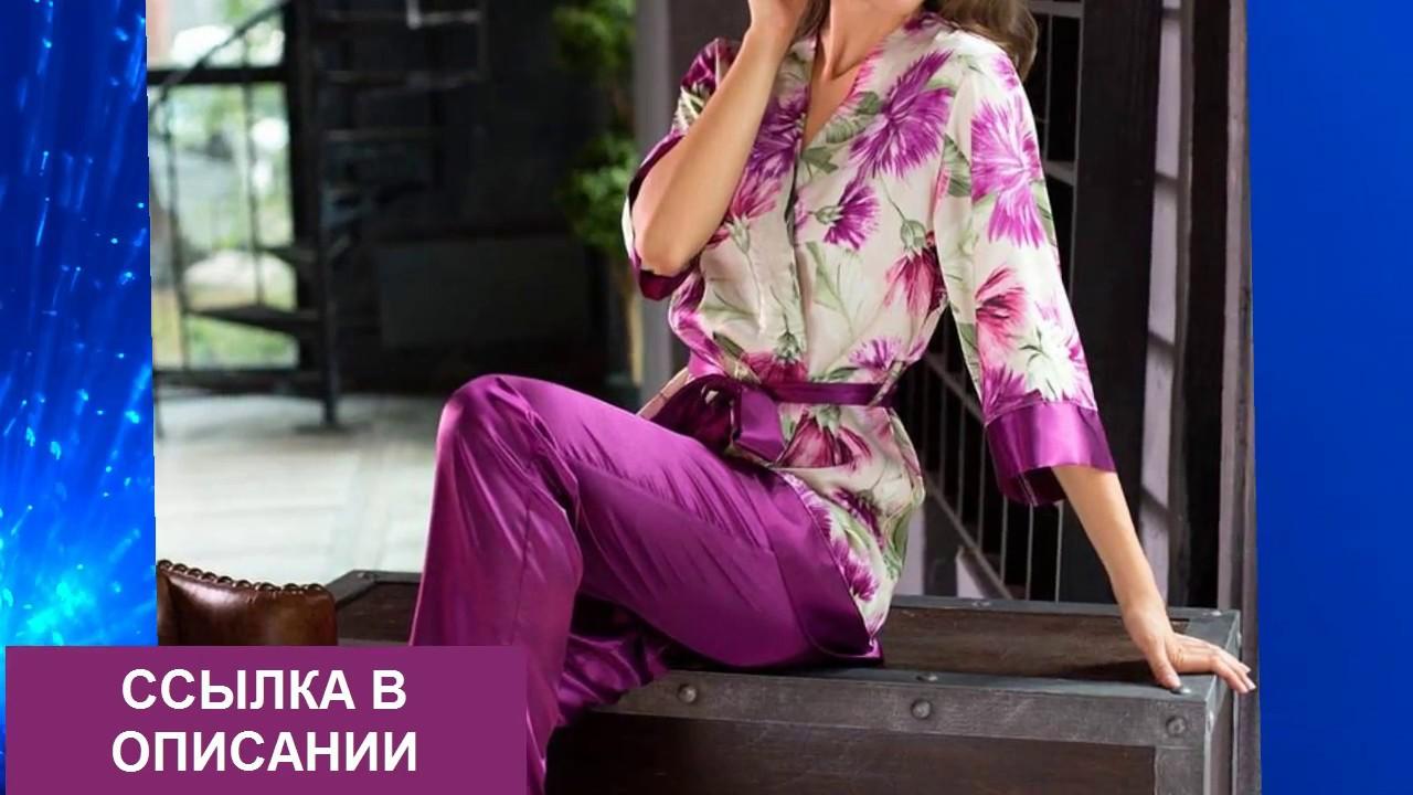 Купить пижаму   Одежда для дома   Новинка - YouTube