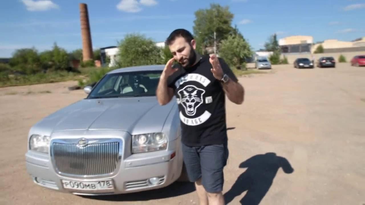 Тест драйв Chrysler 300C за 500 тысяч руб