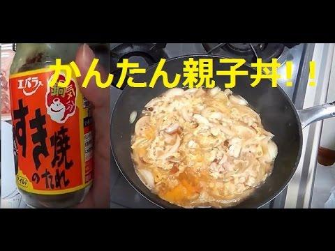 エバラ すき焼きのたれ 親子丼