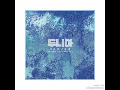 [ Clean Instrumental ] 샤넌 [ Shannon ] – Blue [ Feat. DinDin ] [ Dunia: Into A New World OST Part 3 ]