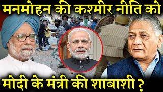 वीके सिंह का बड़ा सवाल  2012 के बाद क्यों बिगड़े धरती के स्वर्ग के हालात ? INDIA NEWS VIRAL