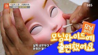 SBS 출연? 코튼 베이비돌 리페인팅 모닝와이드 출연 …