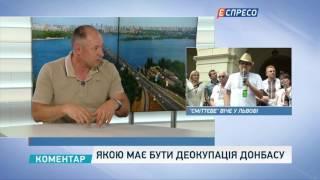 Якою має бути деокупація Донбасу