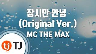 [TJ노래방] 잠시만안녕(Original Ver.) - MC THE MAX() / TJ Karaoke