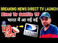 Direct dish TV satellite Coming soon in India || Independent tv News || Direct Tv news