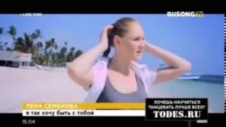 Лена Семенова / Я так хочу быть с тобой / RUSONG TV