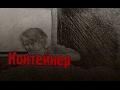 Страшные истории Контейнер mp3