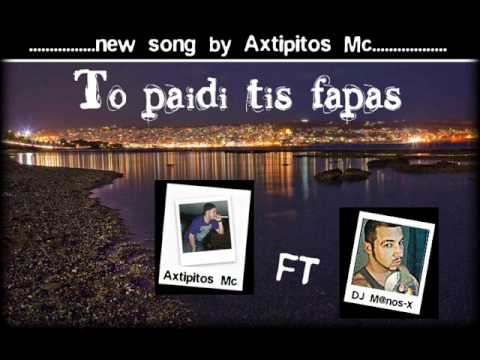 Axtipitos Mc  ft M@nos-X -To paidi tis fapas (new song)+Download Link