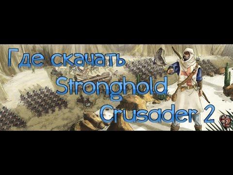 Cara Download Stronghold Crusader Full Version ( 100% Work )