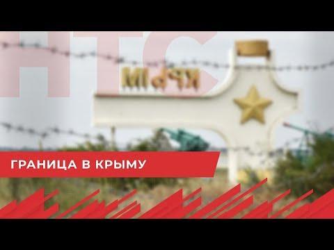 НТС Севастополь: Граница между Севастополем и Крымом появится до конца года
