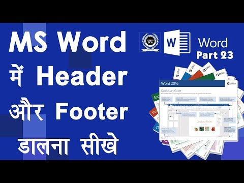 Computer Education Part-23 | How To Insert Header And Footer In Word - वर्ड में हेडर और फूटर डालना