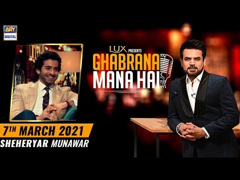 Download Ghabrana Mana Hai | Sheheryar Munawar | Vasay Chaudhry | 7th March 2021 - ARY Digital