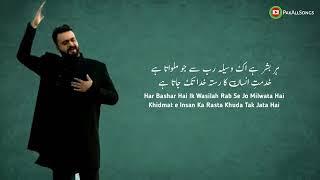 Na dikha tu Dard Duniya ko   OST   Shahir Ali Bagga   Lyrics Video
