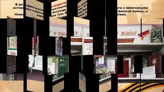 Виртуальная книжная выставка «В сердцах и книгах – память о войне».