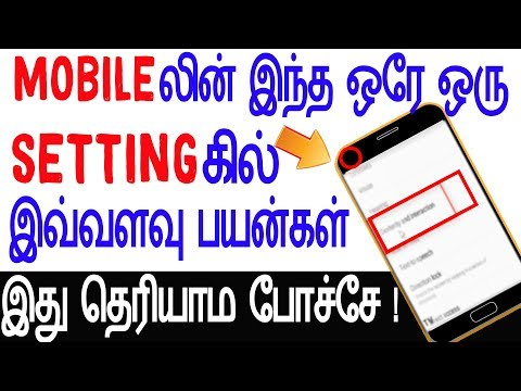 Android settings: ஒரேஒரு secret Android Setting You Aren't Using,But you Can in tamilSkills Maker TV