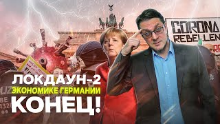 Запреты в Германии с 16.12. Крах экономики, массовые банкротства.