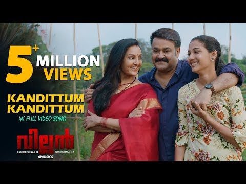 Kandittum Kandittum Full Video Song | Villain | Mohanlal | Manju Warrier | Raashi | Vishal | Yesudas