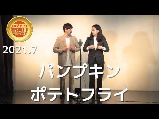 パンプキンポテトフライ「ねづっちさん」(2021.7ゴールド)