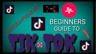 How to use tik tok Kannada Fast and Easy Dubsmash in kannada  #musicly #musicallyindia tik tok Music