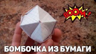 Как сделать из бумаги крутую БОМБОЧКУ!?(ВСЕМ ПРИВЕТ! В сегодняшнем видео я расскажу вам как сделать из бумаги крутую БОМБОЧКУ.Приятного просмотра...., 2015-12-09T18:59:01.000Z)