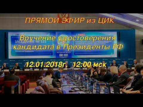 ЦИК-LIVE вручение удостоверения кандидата в Президенты РФ Павлу Грудинину