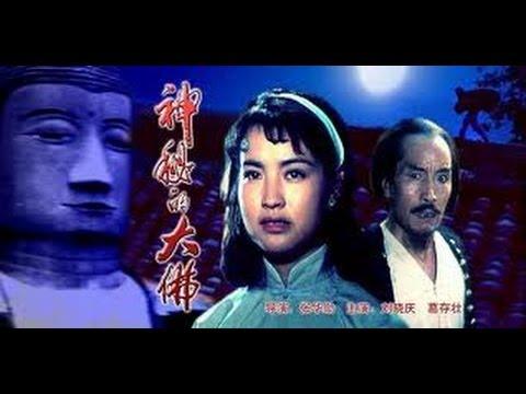 中国第一部武打电影--神秘的大佛(刘晓庆,葛存壮)经典电影
