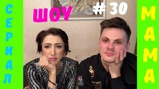 МАМА и Холостяк | Сериал МАМА # 30 | ШОУ Видео Приколов