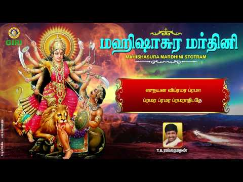 Mahishasura Mardini Stotram By T S Ranganathan | With Tamil Lyrics | Official Video