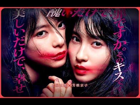 الفيلم الياباني كاساني: الجمال والمصير مترجم عربي kasane: Beauty and Fate motarjam