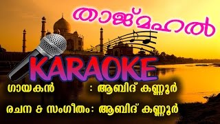 rosa rosa rosapoo | tajmahal |karaoke with lyrics |