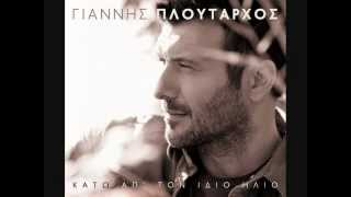 Giannis Ploutarxos The New Album 2013
