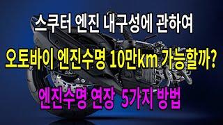 [자가정비]#245 오토바이 엔진수명 10만km 가능할…