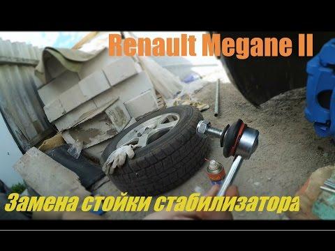 Renault Megane II Замена стойки стабилизатора.