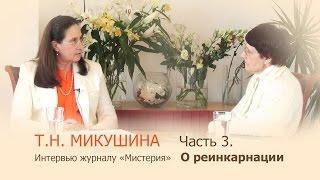 """Т.Н Микушина. Интервью журналу """"Мистерия"""". Рига. Часть 3."""
