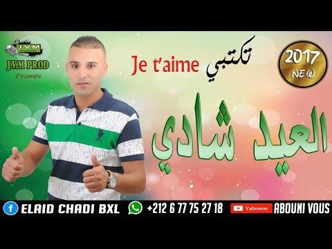 El Aid Chadi 2017 | Tekatbi Ghir Je T'aime (J.V.M PROD)