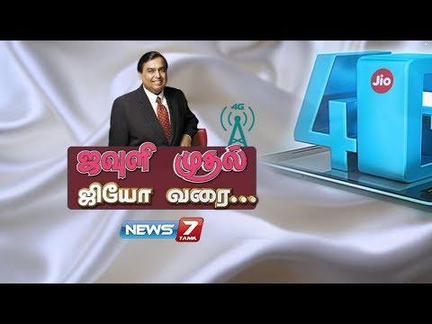 ஜவுளி முதல் ஜியோ வரை | True Story of  Mukesh Ambani  |  News7 Tamil