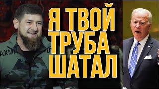 Кадыров  Байдену за  геев ответил!Прикол 2021 #shorts